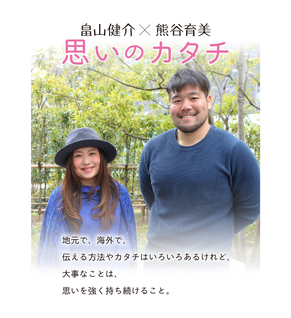 未来へ紡ぐリレープロジェクト 畠山健介×熊谷育美「思いのカタチ」