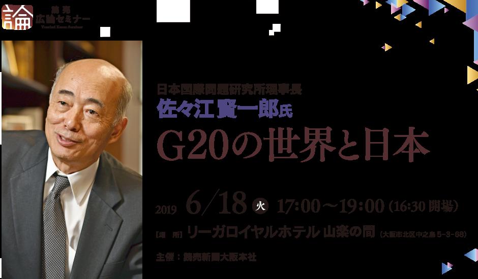 広論セミナー「G20の世界と日本」