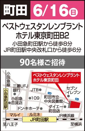 6月16日 日曜 ベストウェスタンレンブラントホテル東京町田B2 90名様ご招待