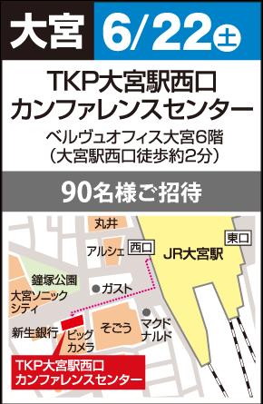 6月22日 土曜 TKP大宮駅西口カンファレンスセンター 90名様ご招待