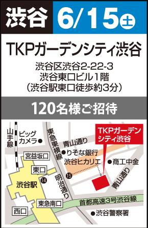 6月15日 土曜 TKPガーデンシティ渋谷 120名様ご招待