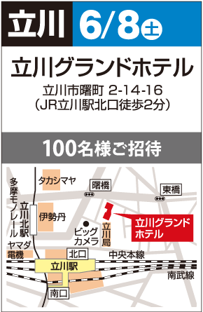 6月8日 土曜 立川グランドホテル 100名様ご招待