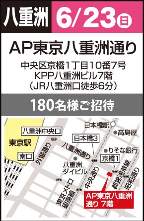 6月23日 日曜 AP東京八重洲通り 180名様ご招待