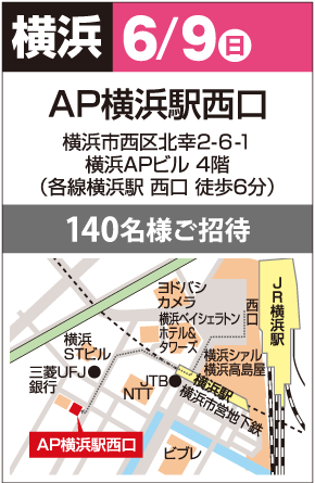 6月9日 日曜 AP横浜駅西口 140名様ご招待