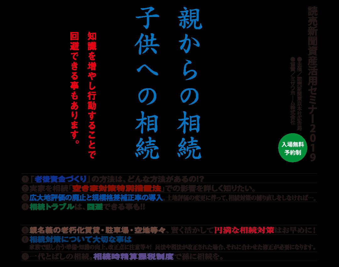 読売新聞資産活用セミナー2019 親からの相続 子への相続