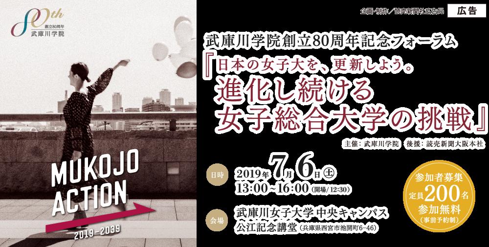 武庫川学院創立80周年記念フォーラム