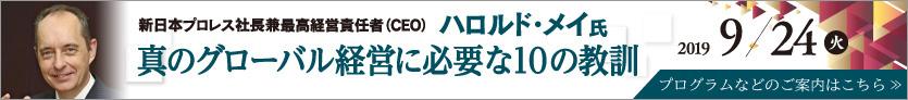 広論セミナー 9/24開催
