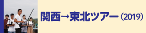 関西→東北ツアー2019