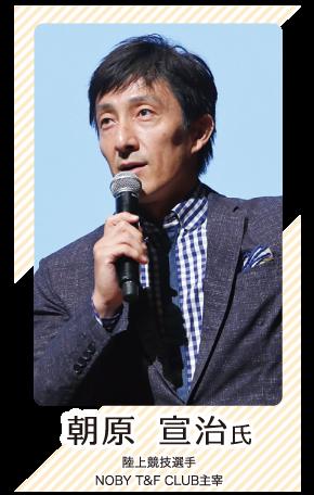 朝原宣治氏