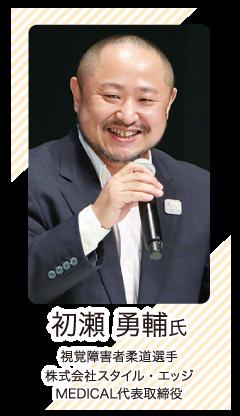 初瀬勇輔氏