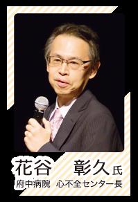 花谷彰久氏