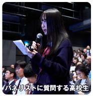 関西SDGsフォーラム