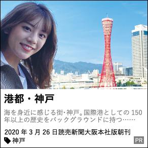 海都・神戸