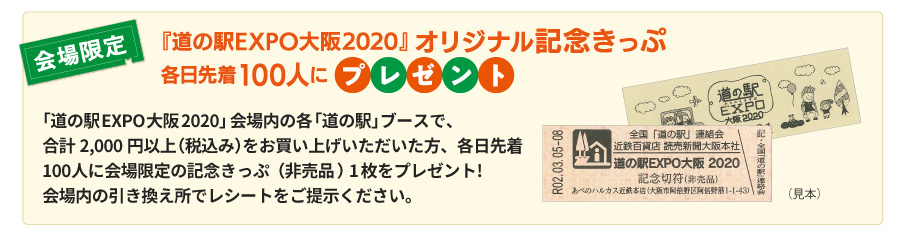 道の駅EXPO大阪2020記念切符