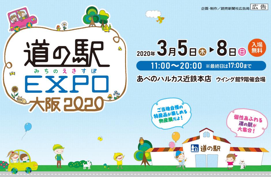 道の駅EXPO大阪2020