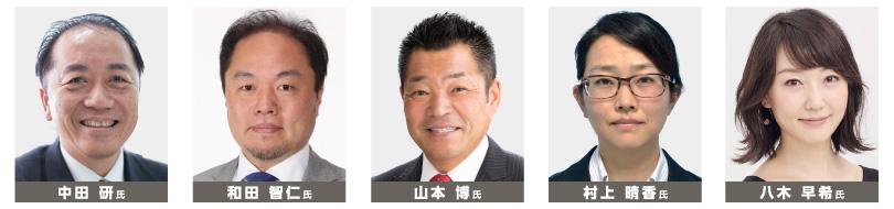 ロコモ・フレイル予防 シンポジウム登壇者