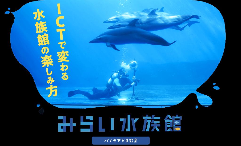 みらい水族館「ICTで変わる水族館の楽しみ方」