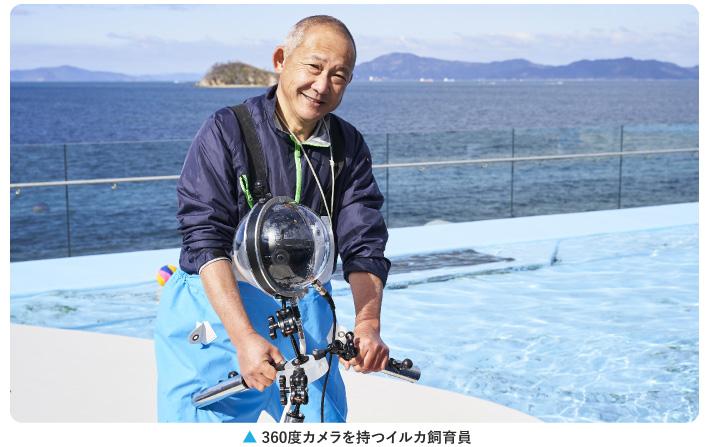 360度カメラを持つイルカ飼育員