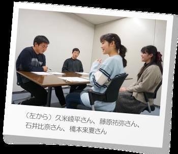 久米崚平さん、藤原祐弥さん、石井比奈さん、橋本来夏さん