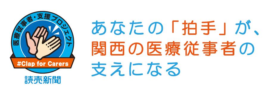 関西,あなたの「拍手」が、関西の医療従事者の支えになる 読売新聞