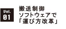 伊東電機vol01リンクバナー