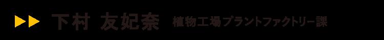 伊東電機社員インタビュー02