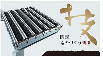 読売新聞 伊東電機vol.03 画像