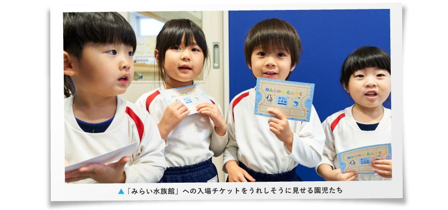 NTT西日本 みらい水族館 保育園が水族館に!?「オンライン遠足」に笑顔