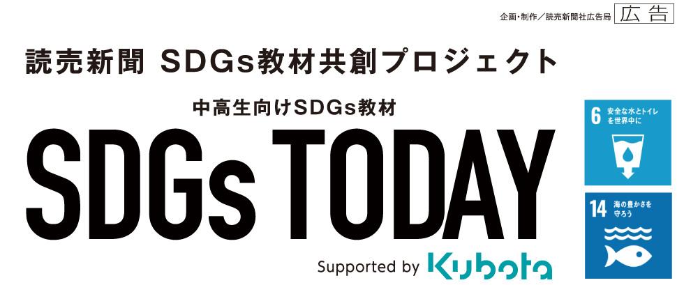 SDGs TODAY